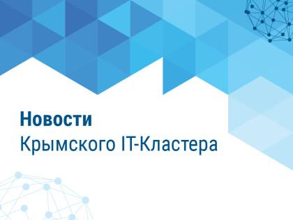 Создан Комитет по развитию ИТ и Цифровой Экономики в ТПП Севастополе