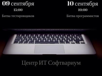 В Крыму впервые пройдут ИТ соревнования