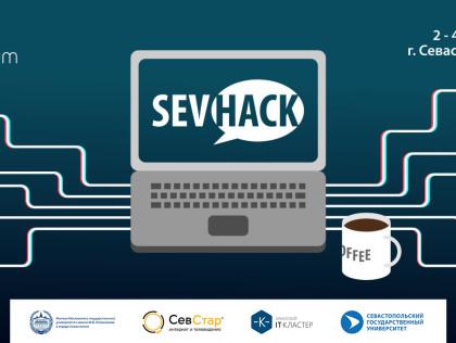 SevHack 48-ми часовой марафон по телекоммуникациям в Севастополе