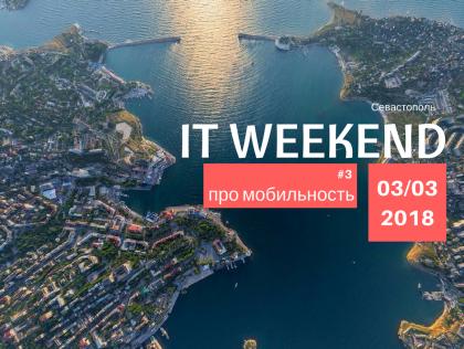 IT Weekend #3: Про мобильность