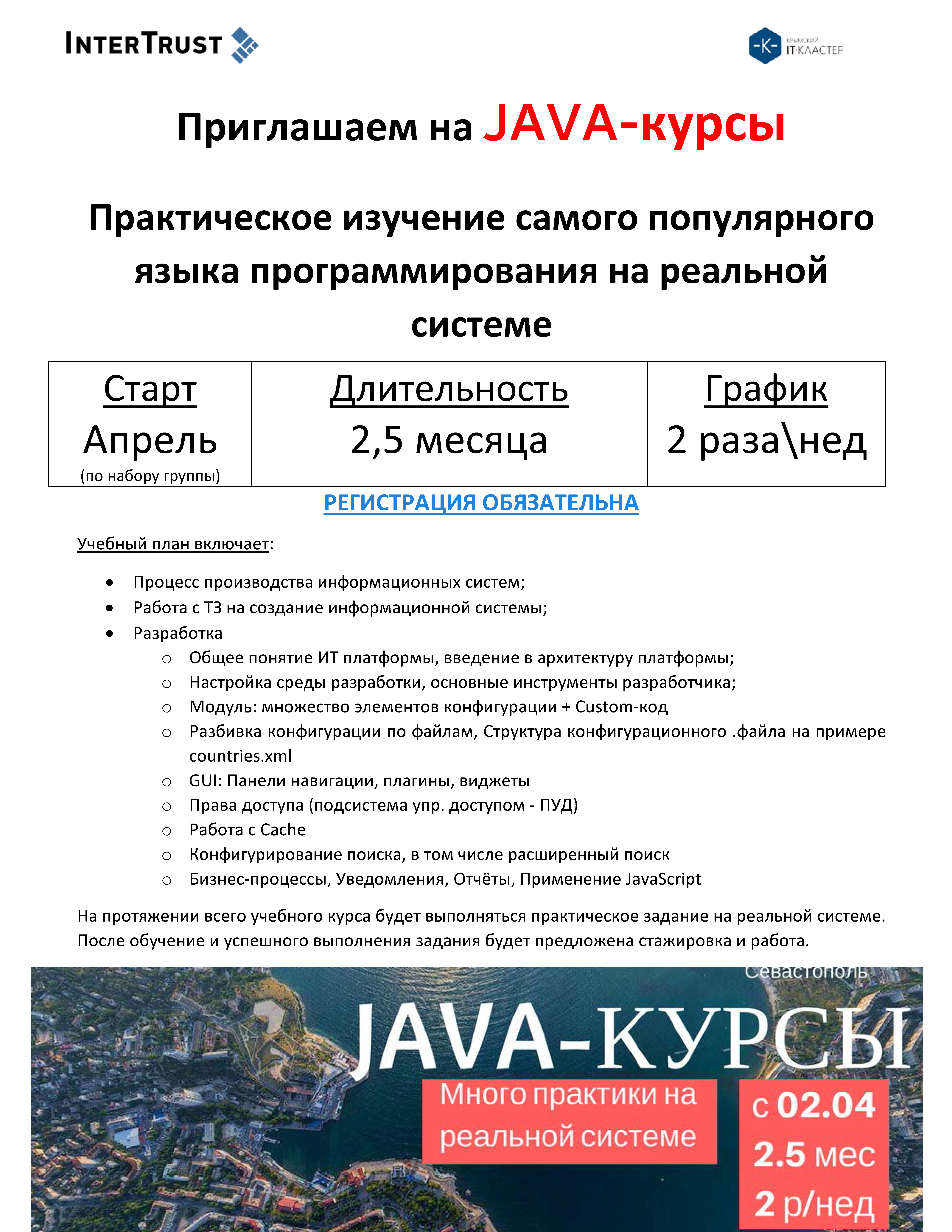 priglashaem-na-java-courses_dlya-sayta